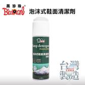 台灣製造 噴護 泡沫式鞋面清潔劑 220ml 洗鞋劑 泡沫洗鞋 球鞋清洗【YES 美妝】