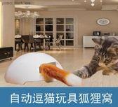 寵物貓玩具自動逗貓器貓咪用品電動逗貓玩具逗貓狐貍窩  麥琪精品屋