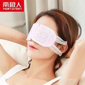 南極人蒸汽眼罩睡眠熱敷潤眼遮光透氣男女睡覺『潮流世家』