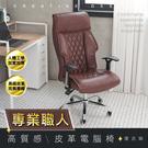 【STYLE 格調】 加厚立體菱格紋柔軟皮革高背電腦椅/主管椅/辦公椅咖啡色