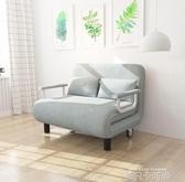 沙發床 可折疊 客廳 小戶型雙人床辦公家用懶人沙發午睡休床兩用 qm 依凡卡時尚