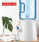 簡易飲水機家用台式小型桶裝水出水器大桶水支架倒置飲水器水龍頭 全館新品85折