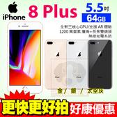 【跨店消費滿$6000減$600】Apple iPhone8 PLUS 64GB 5.5吋 蘋果 防水防塵 智慧型手機 24期0利率 免運費