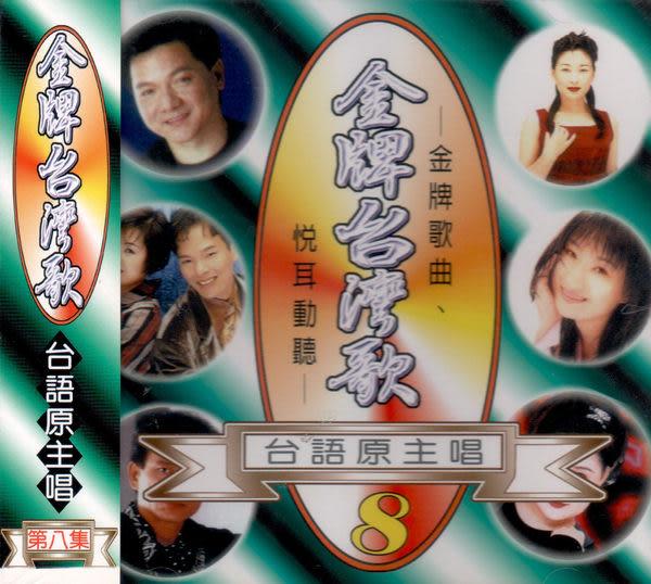 金牌台灣歌 台語原主唱 第8輯 CD (音樂影片購)