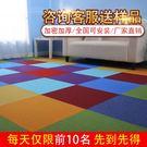 方塊地毯 臥室客廳沙發書房辦公室會議室學校醫院兒童房滿鋪方塊拼接地毯