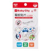 【短效出清】Baby City 娃娃城 驅蚊貼片(嬰幼兒適用)12枚【佳兒園婦幼館】