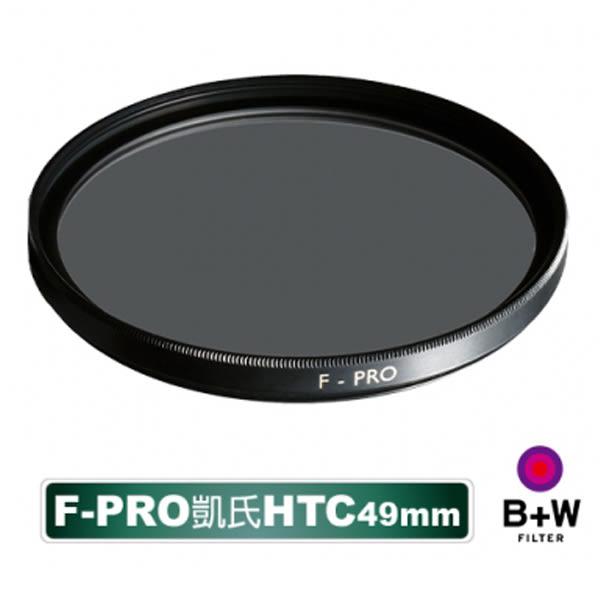 【B+W】F-Pro KSM 49mm HTC-PL 高透光凱氏環形偏光鏡 公司貨