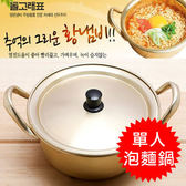 韓國最夯 單人泡麵鍋 (16cm) 拉麵鍋 方便麵鍋 泡麵鍋 韓國泡麵 鍋子
