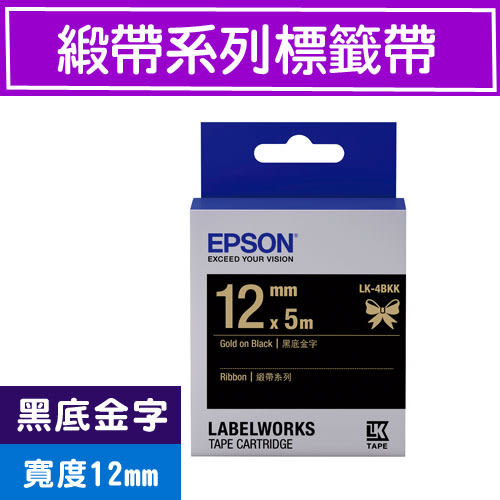 EPSON LK-4BKK S654441 標籤帶(緞帶系列)黑底金字12mm