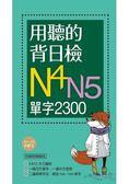 用聽的背日檢N4N5單字2300(長20K 日中朗讀MP3)