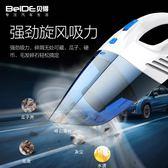 降價優惠兩天-車用吸塵器無線充電汽車小型大功率車內手持式強力家車兩用 三色可選