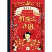 童話森林10童話王國:紅魔法花園