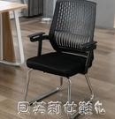 電腦椅電腦椅家用辦公椅弓形升降網椅學生宿舍 貝芙莉