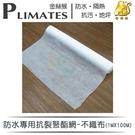 【漆寶】金絲猴│防水專用抗裂聚酯網-不織布(1MX100M)