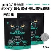 [2包組]PET STORY 寵物物語  HARD ROCK 硬石貓砂-高山雪松香味-12kg