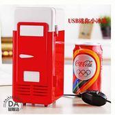 USB 迷你 兩用 小冰箱 電冰箱 迷你冰箱 冷熱兩用 夏天保冰 冬天保溫(20-535)