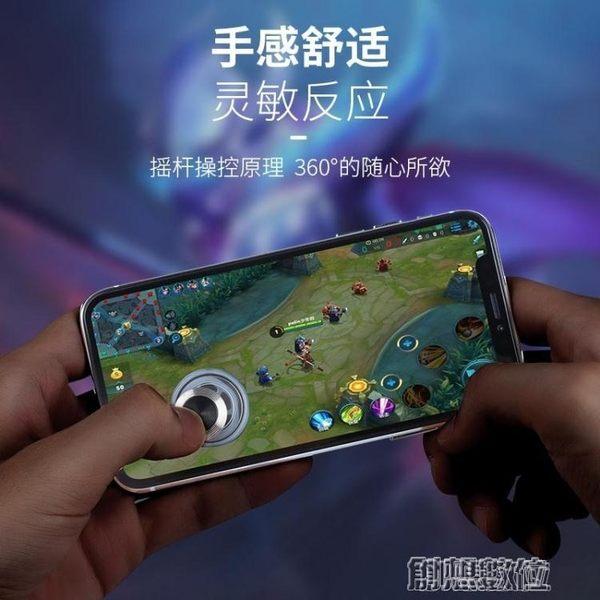 游戲手柄 搖桿走位神器第五人格安卓蘋果手機平板ipad專用  創想數位