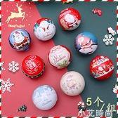 創意圣誕節禮品兒童幼兒園球禮盒糖果盒鐵盒平安夜小禮物裝飾包裝 NMS小艾新品