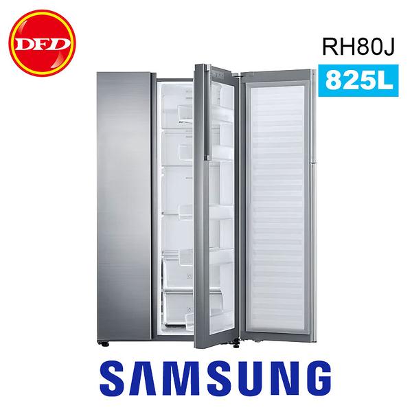 Samsung 三星 RH80J 藏鮮愛現 冰箱 825L 時尚金屬銀 RH80J81327F 含到府施工安裝