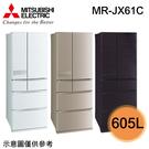預購【MITSUBISHI 三菱】605L日本原裝變頻六門冰箱MR-JX61C 送基本安裝