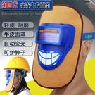 電焊面罩 自動變光牛皮電焊面罩輕便透氣可帶安全帽全臉防護氬弧焊面罩