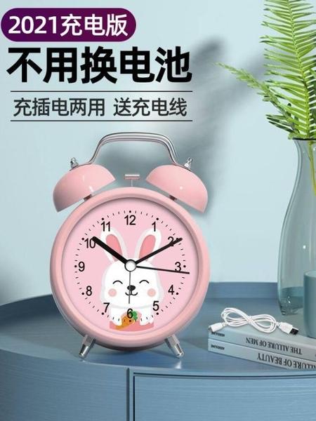 2021新款小鬧鐘學生用專用起床神器鐘兒童男孩女孩臥室時鐘男生 果果輕時尚