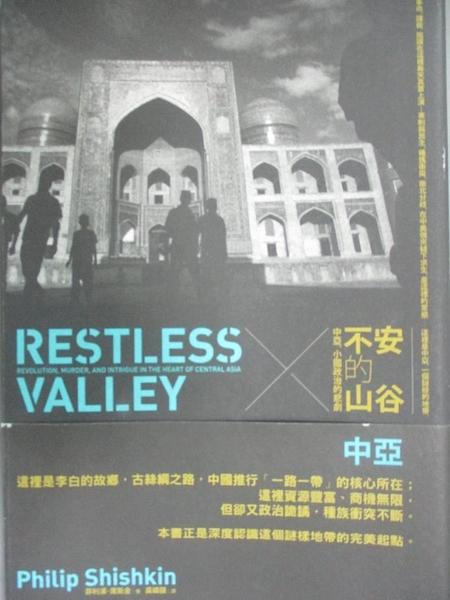 【書寶二手書T1/政治_ZIC】不安的山谷-中亞,小國政治的悲劇_菲利浦.席斯金