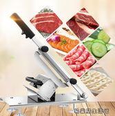 自動送肉羊肉切片機家用手動切肉機