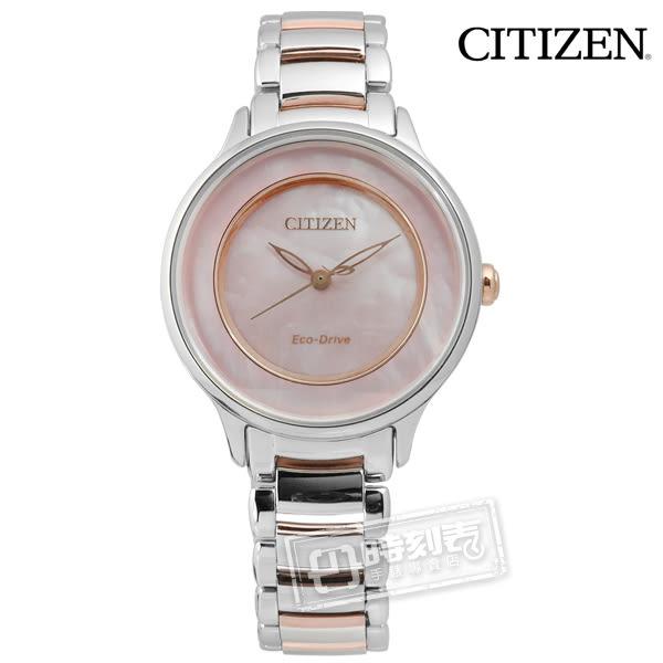 CITIZEN L 星辰表 / EM0384-56D / 聖誕節推薦款 純淨時光白碟貝面光動能不鏽鋼腕錶 粉x香檳金 30mm
