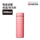 【Kyocera】日本京瓷旋蓋不銹鋼陶瓷塗層保溫保冷杯500ml-珊瑚粉
