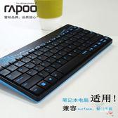迷你無線鍵盤 筆記本電腦臺式游戲鍵盤 小輕薄便攜靜音 萊爾富免運