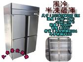 4 尺風冷半凍藏4 門冰箱營業用冰箱不銹鋼凍庫自動除霜風冷式上凍下藏不銹鋼冰箱4 尺上凍下