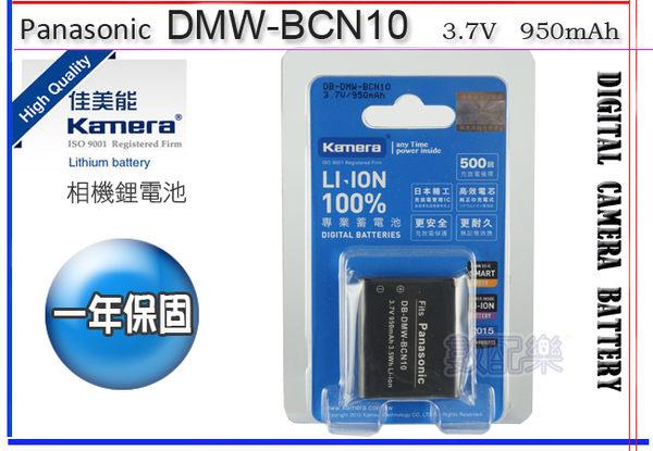 *數配樂*佳美能 Panasonic DMW-BCN10 BCN10 相機專用鋰電池 DMC-LF1 LF1
