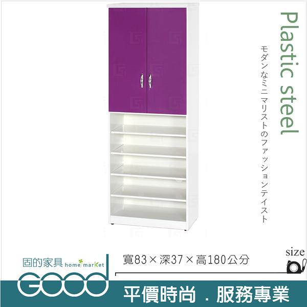 《固的家具GOOD》122-12-AX (塑鋼材質)2.7×高6尺雙門下開放鞋櫃-紫/白色【雙北市含搬運組裝】