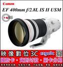 《映像數位》 Canon EF 400m...