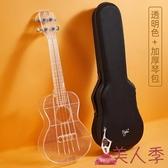 烏克麗麗 透明女初學者兒童男小吉他23寸【8折下殺】yj