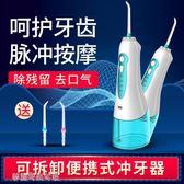 沖牙器 沖牙器 洗牙器 家用便攜式電動潔牙器除牙石牙結石家用口腔沖洗器 夢露時尚女裝
