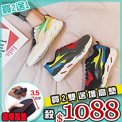 任選2+1雙1088休閒鞋運動鞋時尚配色舒適防滑休閒鞋運動鞋【09S1777】