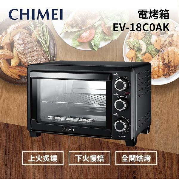 【分期0利率】 CHIMEI 奇美 18公升 基本型 EV-18C0AK 電烤箱 公司貨