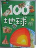 【書寶二手書T8/少年童書_YBV】100你最想知道的事:地球_Miles Kelly Publishing Ltd.