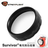 美國Streamlight SURVIVOR 系列 專用黑色燈罩