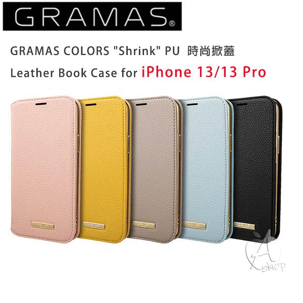 【A Shop】日本 GRAMAS iPhone 13/13 Pro 時尚掀蓋式皮套 Shrink CBCSH系列