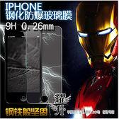 iPhone 4/4S 背面 鋼化玻璃膜 出清 特價 9H強化玻璃 防爆膜 手機保護貼