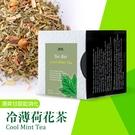 【德國農莊 B&G Tea Bar】冷薄荷花茶茶包盒10入(3g*10包)
