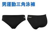 SPEEDO Endurance 男三角泳褲 (免運 游泳 海邊≡排汗專家≡