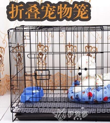 寵物折疊籠 狗籠子泰迪狗籠帶廁所小狗籠中小型犬折疊狗籠子圍欄大貓籠兔子籠 伊芙莎YYS