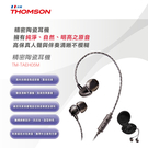 THOMSON 精密陶瓷耳機 TM-TAEH05M ◆高科技精密陶瓷腔體,緊密抗躁