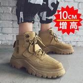 增高鞋 厚底6厘米增高8cm春季韓版男鞋休閒老爹潮鞋10cm隱形內增高高幫鞋