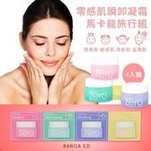 韓國 Banila Co. 零感肌瞬卸凝霜 馬卡龍旅行組