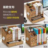 辦公用品收納盒抽屜式書立置物架木質